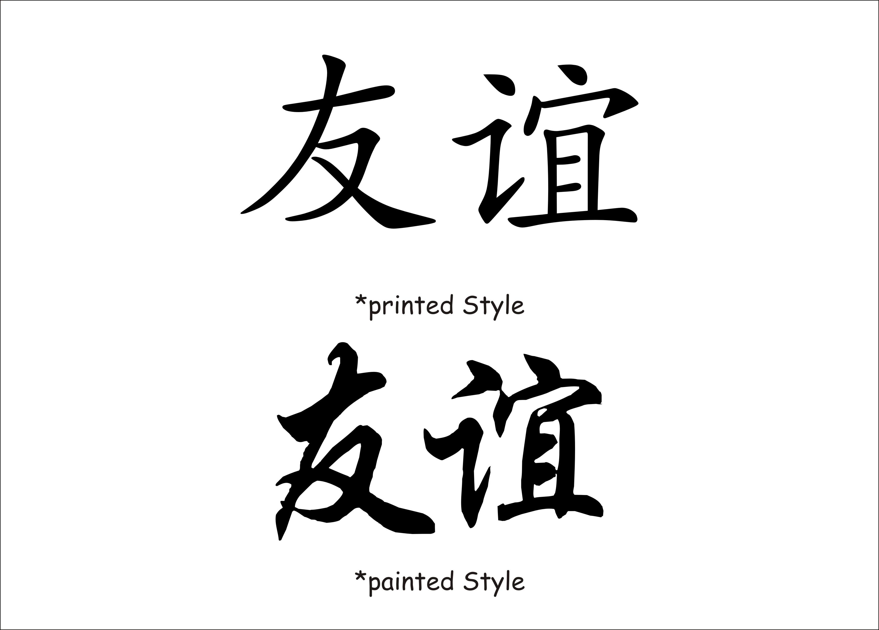 chinesische schriftzeichen freundschaft. Black Bedroom Furniture Sets. Home Design Ideas