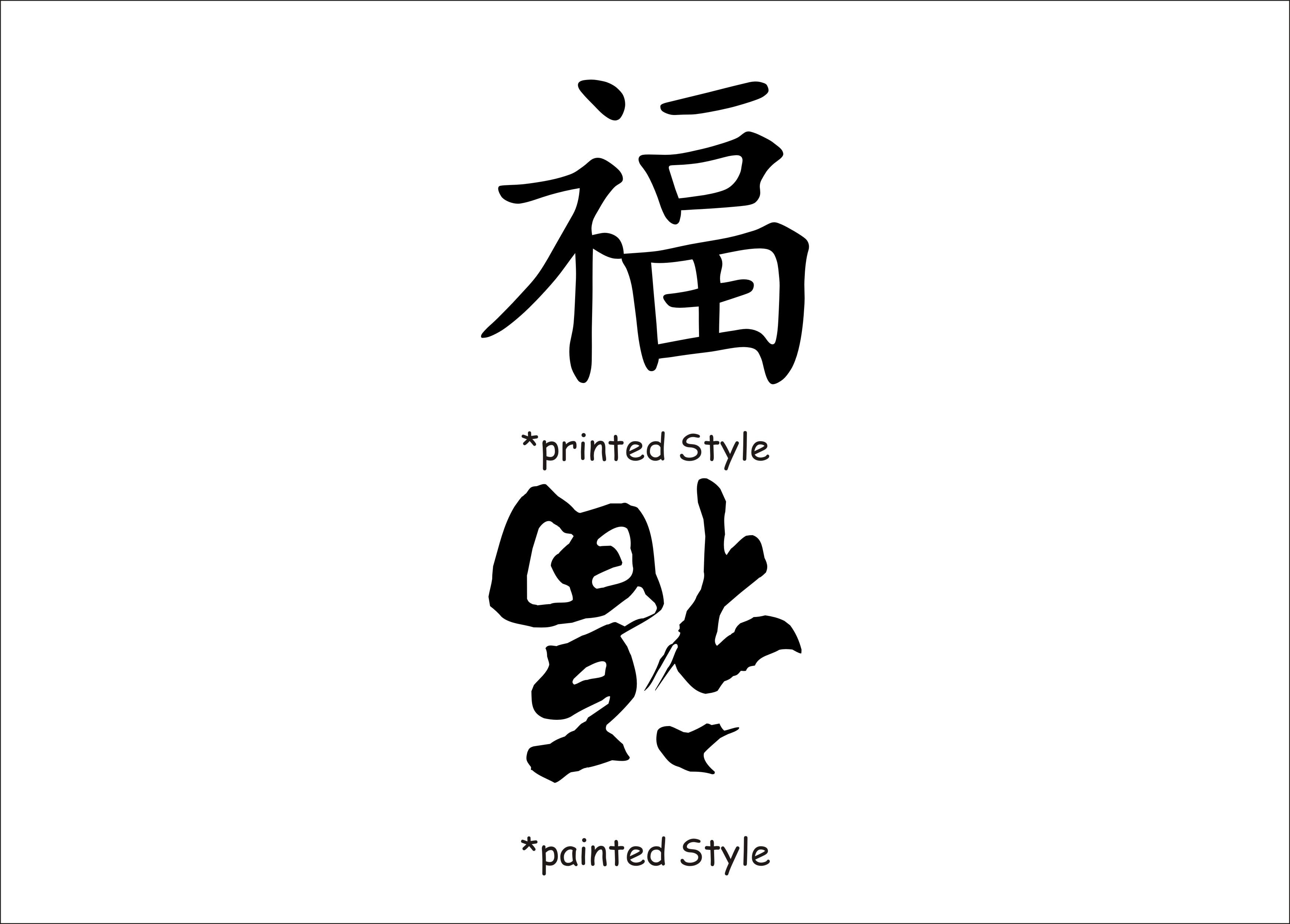 chinesische schriftzeichen gl ck. Black Bedroom Furniture Sets. Home Design Ideas