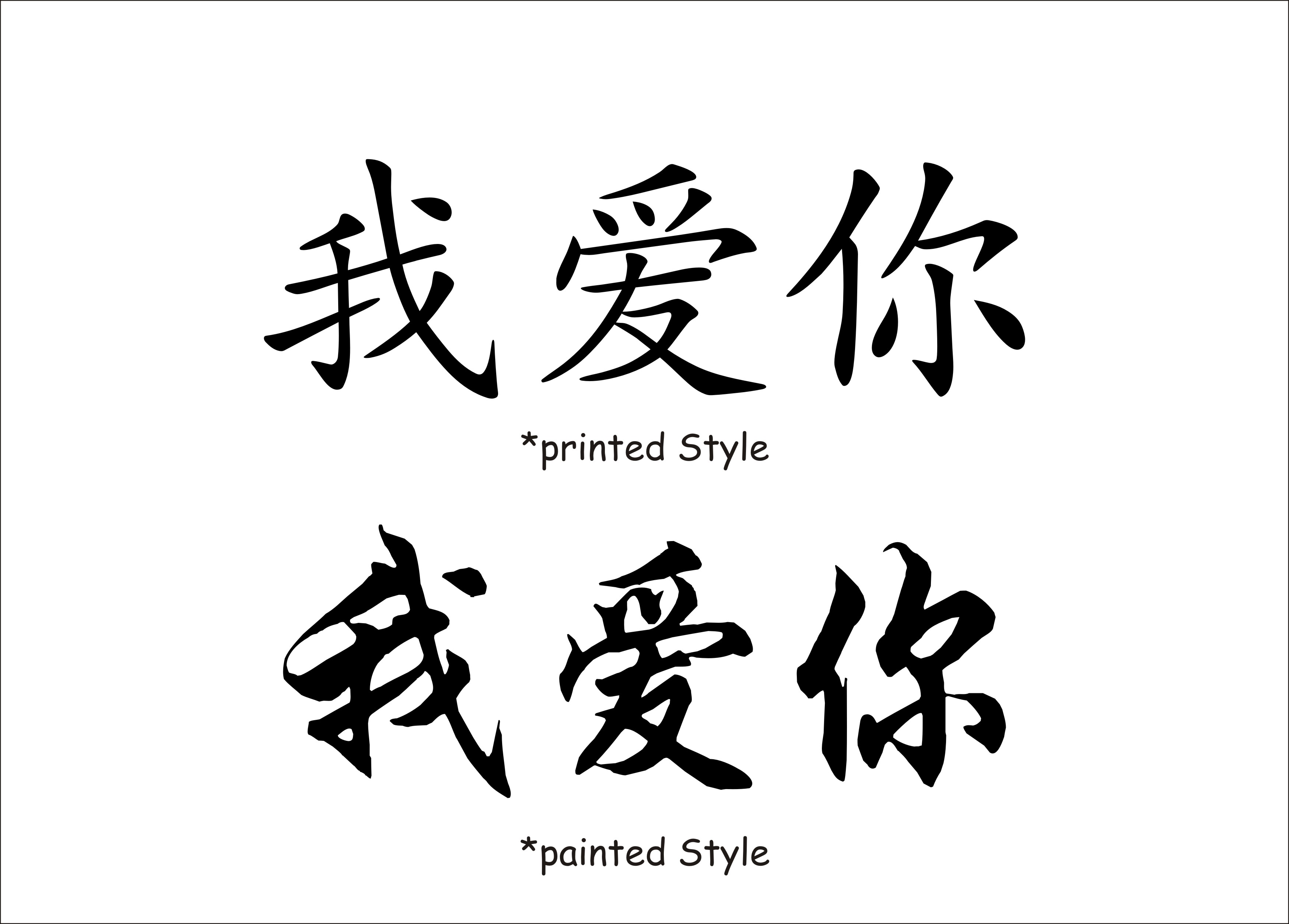 wandtattoo chinesische schriftzeichen f r ich liebe dich. Black Bedroom Furniture Sets. Home Design Ideas