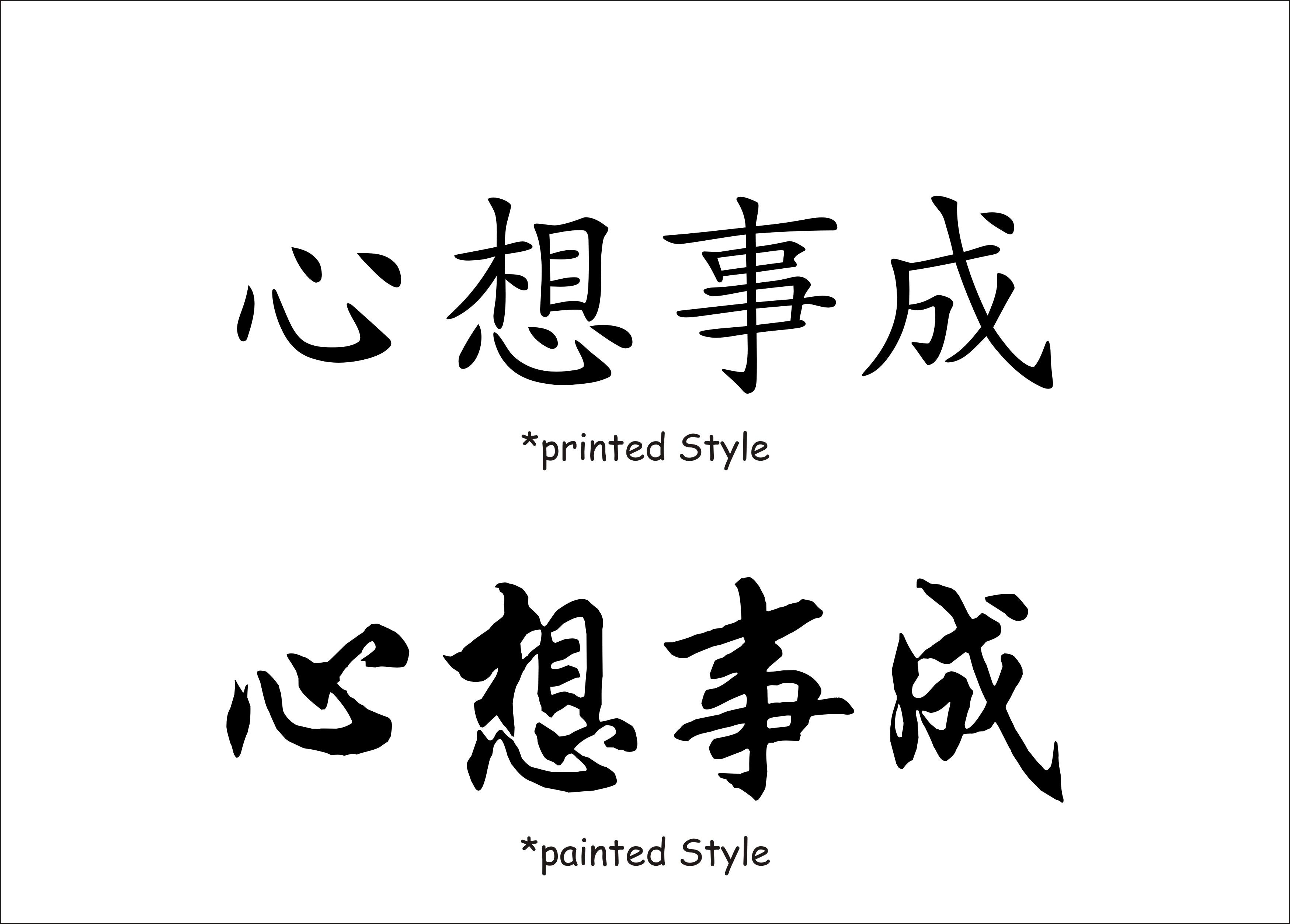 wandtattoo chinesische schriftzeichen f r viel gl ck. Black Bedroom Furniture Sets. Home Design Ideas